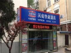 Hanting Hotel Beijing National Agriculture Exhibition Center Branch, Beijing