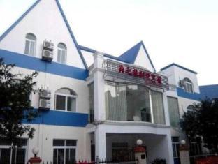 Beihai Haizhiyuan Hotel - Beihai