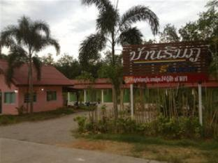 booking Hat Yai Banrimpoo Resort hotel