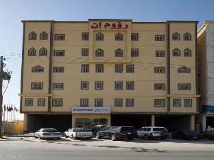 Raoum Inn Hafr Al Batin