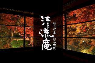 아키즈키 스파 료칸 세이류안 image
