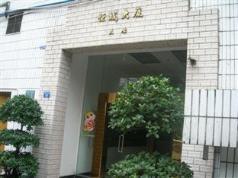 Guangzhou Yulei Apartment, Guangzhou