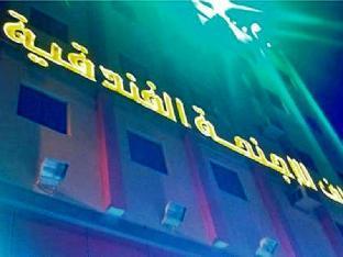 Atiaf Hotel Apartments