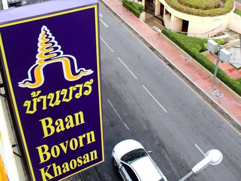 バーン ボヴォーン カオサン(Baan Bovorn Khaosan)