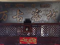 Lijiang Wangu Inn, Lijiang