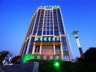 Greentree Alliance Liuan Jinzhai County Gubei Town Jindu Garden Hotel