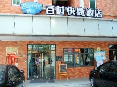 Bestay Hotel Express Dongguan Nancheng, Dongguan