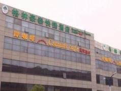 GreenTree Inn xinghua Middle Yingwu Road Express Hotel, Taizhou (Jiangsu)