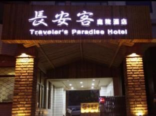 Traveler Paradise Hotel - Xian