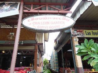 รูปแบบ/รูปภาพ:Chaleun Garden Guesthouse