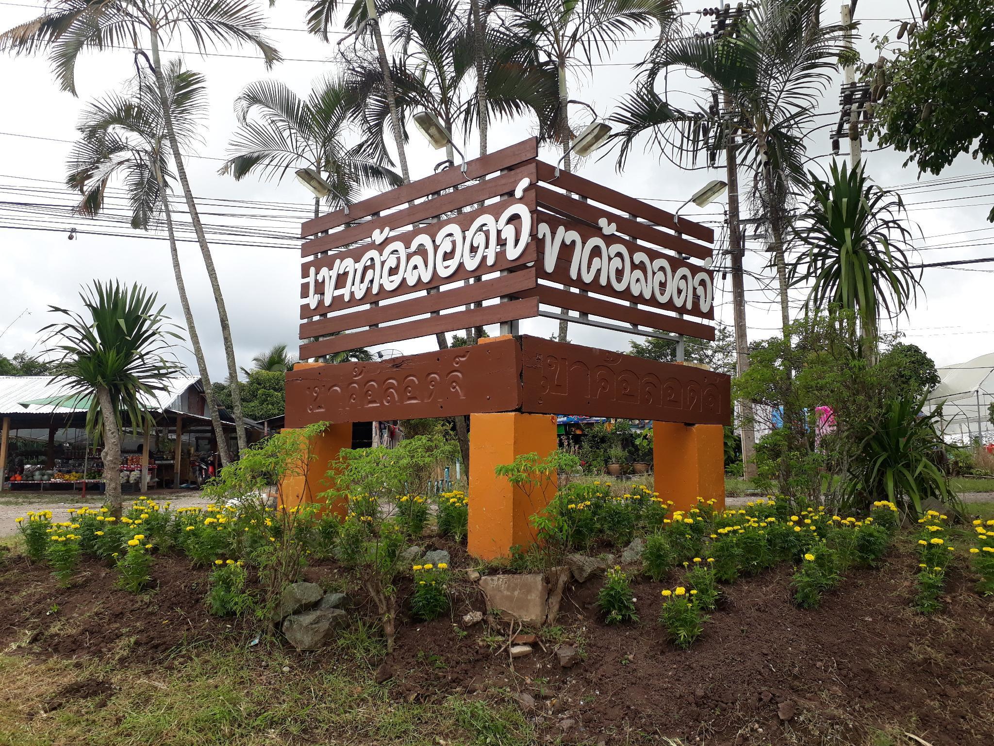 KHAO KHO LODGE