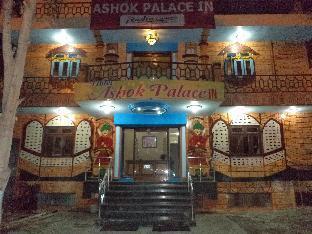 Ashok Palace Inn Агра