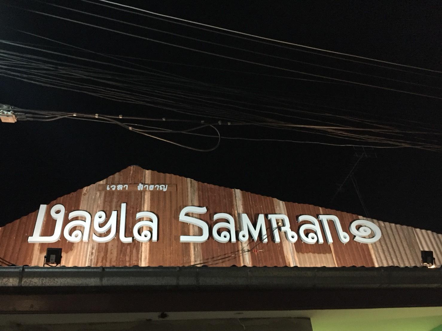 ,Vaylasamran Amphawa