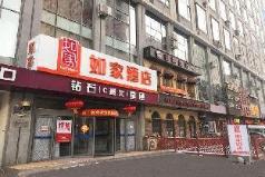 Home Inn Hotel Shenyang Zhongshan Square, Shenyang