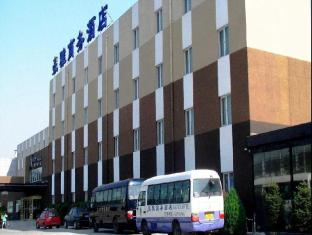 Haoya Airport Business Hotel