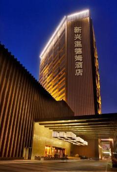 WYNDHAM HOTEL XIAN, Xian