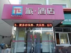 PAI Hotels·Shuangliao Baishi Street, Siping