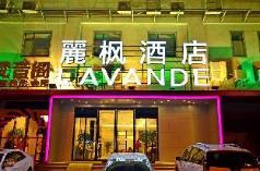 Lavande Hotels·Wuhan Fanhai CBD, Wuhan