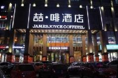 James Joyce Coffetel·Xinzhou Heping Road, Xinzhou