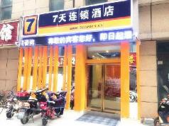 7 Days Inn·Xinyang Railway Station Square, Xinyang