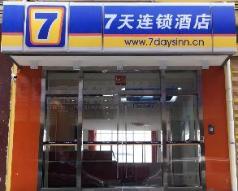 7 Days Inn·Zunyi Renhuai Municipal Government, Zunyi