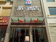 PAI Hotels·Linxia Center Plaza, Linxia