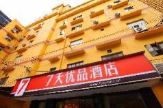 7 Days Premium·Yichang CBD Business Center, Yichang