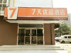 7 Days Premium·JiNan Jingshi Road Qilu Children's Hospital, Jinan
