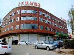 7 Days Premium·Shexian Longshan Street Century Plaza, Handan