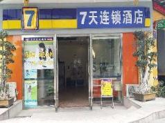 7 Days Inn Shenzhen North Railway Station Branch, Shenzhen