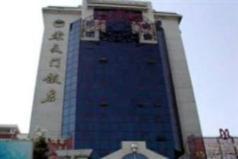 Beijing Chong Wen Men Hotel, Beijing