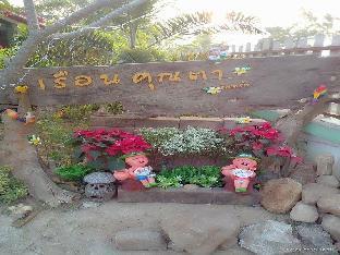 ルエン クンタ リゾート Ruen Khunta Resort