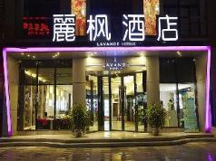Lavande Hotel Wuhan Huanghelou Branch, Wuhan