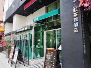 Bridal Tea House Hung Hom Gillies Avenue South Hotel Hong Kong - Entrada