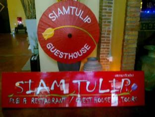 Siam Tulip Guesthouse and Restaurant