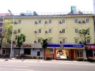 7 Days Inn Hefei Shuanggang Branch