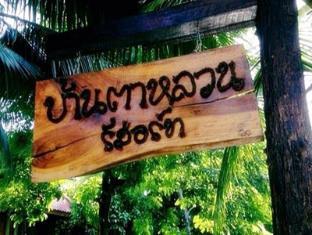 Ban Talouan Resort - Rayong