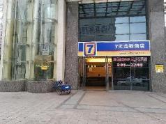 7 Days Inn Dongguan Hong Kong Street Bada Road Branch, Dongguan