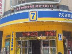 7 Days Inn Lanzhou Yongchang Road Branch, Lanzhou