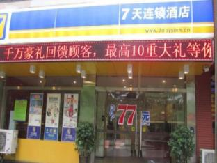 7 Days Inn Kaili Hongzhou Road Branch