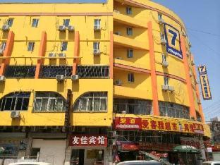7 Days Inn Hefei Railway Station Branch