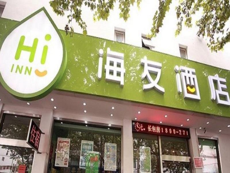 Hi Inn Suzhou Guanqian Branch - Suzhou