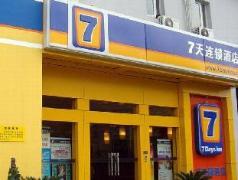 7 Days Inn Changde Langzhou Road Branch, Changde