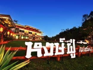 Hongfu Boutique Resort - Mae Salong