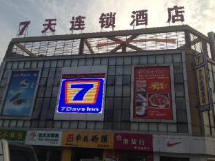 7 Days Inn Changzhou Bus Station Heshanqiao Branch