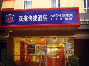 Hanting Hotel Yibin Zhongshan Street Branch
