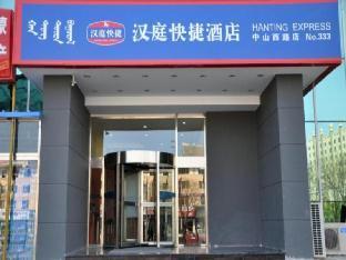 Hanting Hotel Hohhot Zhongshan West Road