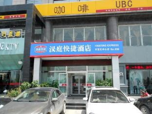 Hanting Hotel Yulin Development Zone Branch