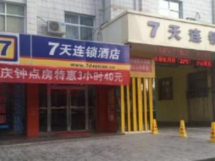 7 Days Inn Pingliang West Gate Branch