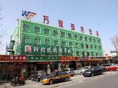 Beijing Wanjia Traders Hotel, Beijing